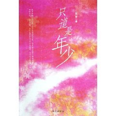 only way is young [Paperback]: YING ZHAO