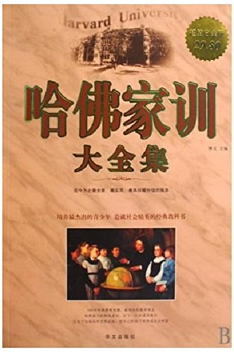 9787507522648: Harvard Family Motto - Value Platinum Edition (Chinese Edition)