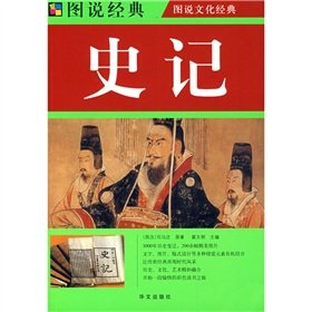 Genuine Classics Illustrated book : Records 9787507522761(Chinese Edition): XI HAN ) SI MA QIAN ...