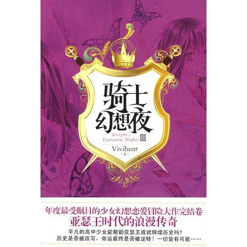 Knight Fantasy Night 3(Chinese Edition): ZHANG WEI WEI