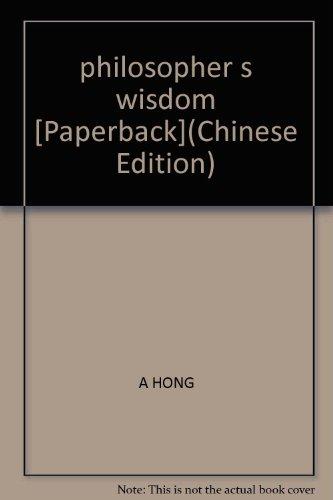 Sage wisdom(Chinese Edition): BU XIANG
