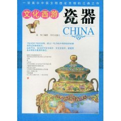 Genuine [ porcelain ] WU 9787507524833 Cultural Journey(Chinese Edition): WU WEI