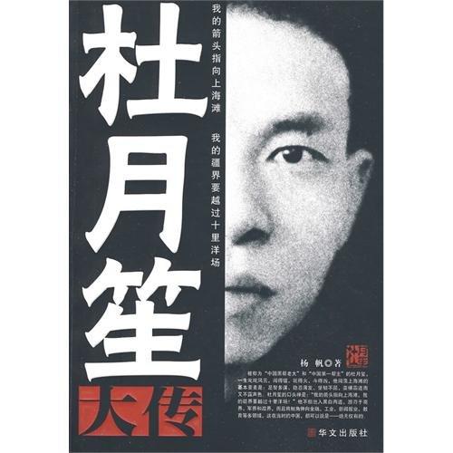 Du Yuesheng mass communications(Chinese Edition): YANG FAN
