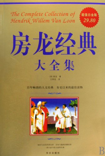 9787507528374: Collected Classic Works of Fang Long-Value Platinum Edition (Chinese Edition)