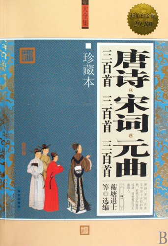9787507528442: 300 Tang Poems, 300 Song Lyrics and 300 Yuan Songs (the complete and exclusive version) (Chinese Edition)