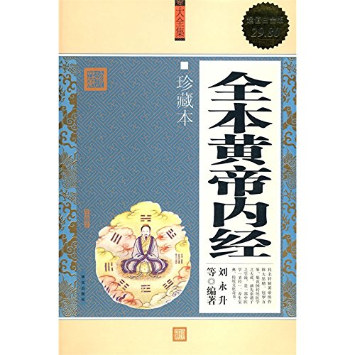9787507528510: all of the Huang Di Nei Jing (Large Collection) (Collection) (The Value Platinum Edition) (Paperback)