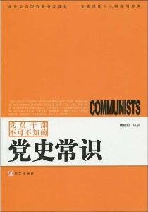 Party cadres must not know the History of common sense(Chinese Edition): YANG DE SHAN