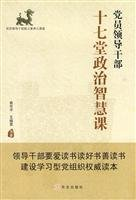 Genuine special leading cadres seventeen lessons of political wisdom (W1)(Chinese Edition): YU KE ...