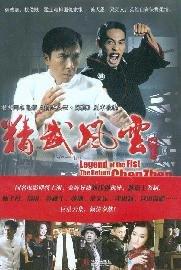 Legend of the Fist genuine books js(Chinese Edition): ZHANG ZHI CHENG . CHEN JIA SHANG ZHU . WU ...