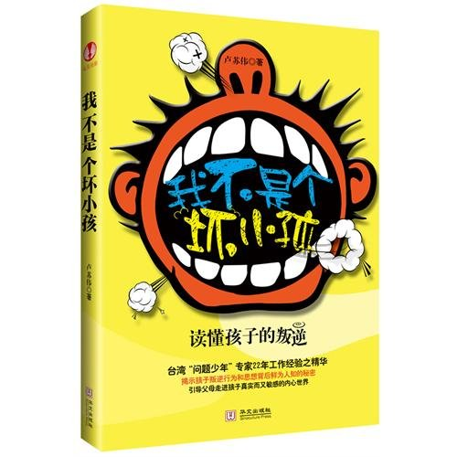 I m not a bad child [paperback](Chinese: LU SU WEI