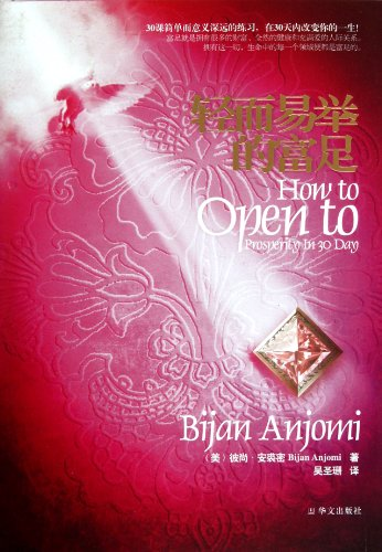 an easy rich(Chinese Edition): MEI)BI SHANG AN