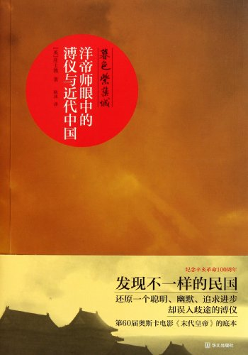 9787507535198: Twilight in the Forbidden City (Chinese Edition)