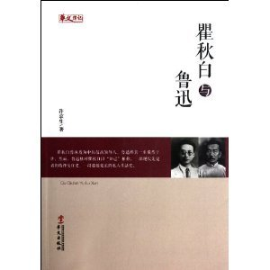 Genuine] biography series: of Qu Qiubai with Lu Xun spanclass = dp_preselli(Chinese Edition): XU ...