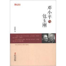 Biography series: Deng Xiaoping and the Pao: BU XIANG