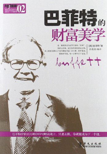 Buffett's wealth aesthetics(Chinese Edition): BA FEI TE