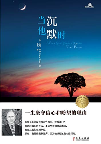 When he was silent: Stick to a lifetime of prayer(Chinese Edition): JIE RUI XI ZHE ( Jerry Sittser ...