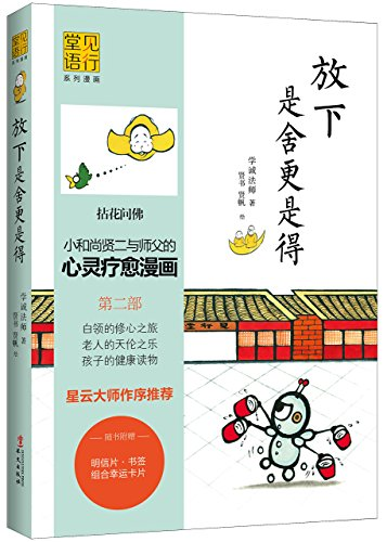 9787507542813: To Let Go Is To Gain (Chinese Edition)