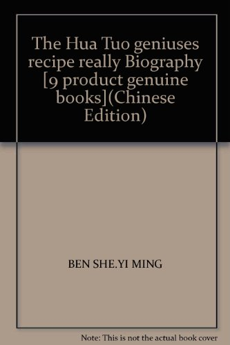 9787507701302: The Hua Tuo geniuses recipe really Biography [9 product genuine books](Chinese Edition)