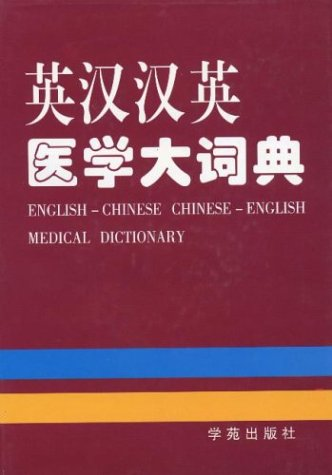 9787507711585: English-Chinese Chinese-English Medical Dictionary (Mandarin Chinese Edition)