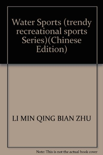 Water Sports (trendy recreational sports Series)(Chinese Edition): LI MIN QING BIAN ZHU