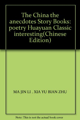 The China the anecdotes Story Books: poetry Huayuan Classic interesting(Chinese Edition)(Old-Used):...