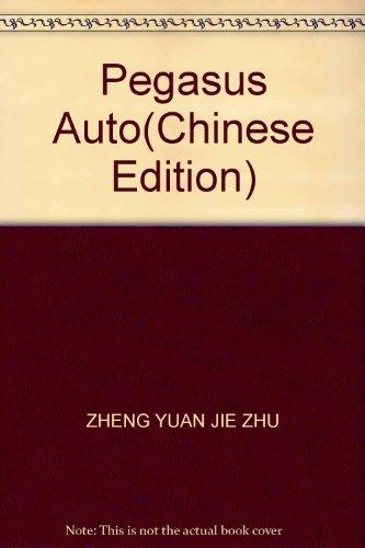 Pegasus Auto(Chinese Edition): ZHENG YUAN JIE ZHU