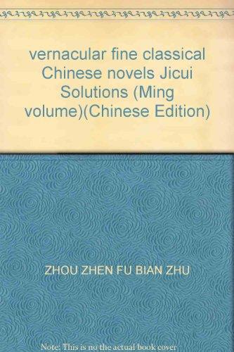 vernacular fine classical Chinese novels Jicui Solutions: ZHOU ZHEN FU