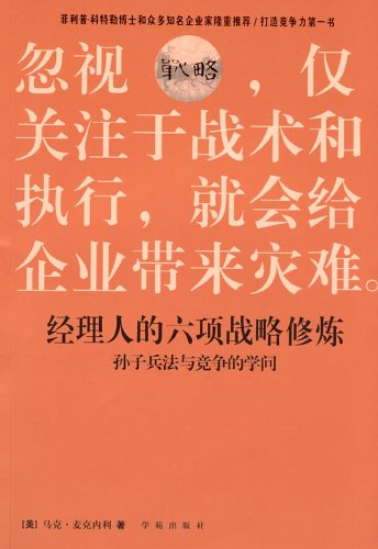 Genuine [ manager's six strategic practice : The Art of War and competitive knowledge ( ...