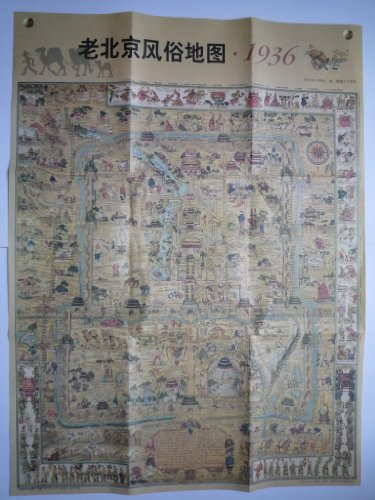 9787507722413: Old Beijing Custom Map 1936 (Paperback)