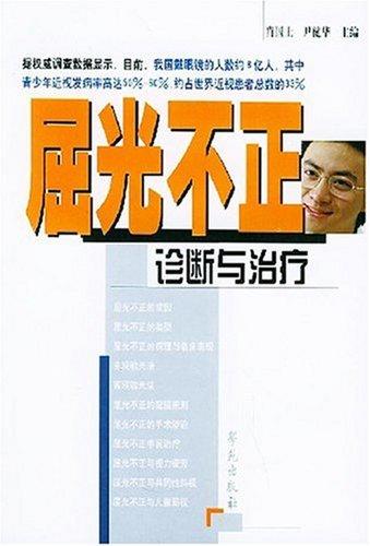 Refractive error diagnosis and treatment Xiaoguo Shi.: XIAO GUO SHI