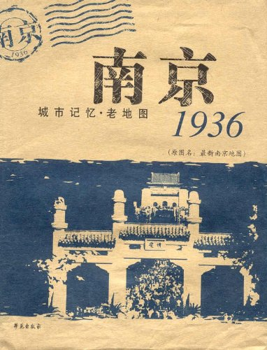 1936 Old memories Nanjing city map - ( Original name: Last Nanjing Map )(Chinese Edition): SU JIA ...