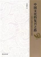Genuine [ Road revival of Chinese culture : Philosophical Reflections Chinese cultural ...