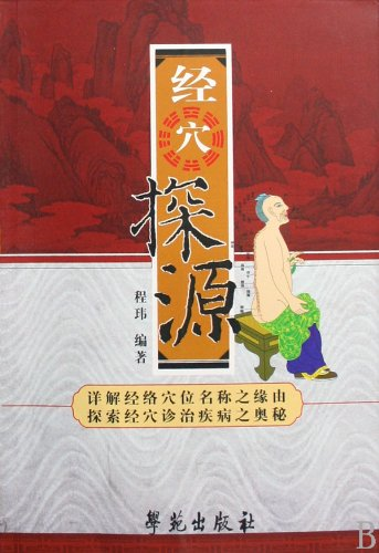 9787507730791: Origin of Meridians and Acupuncture Points (Chinese Edition)