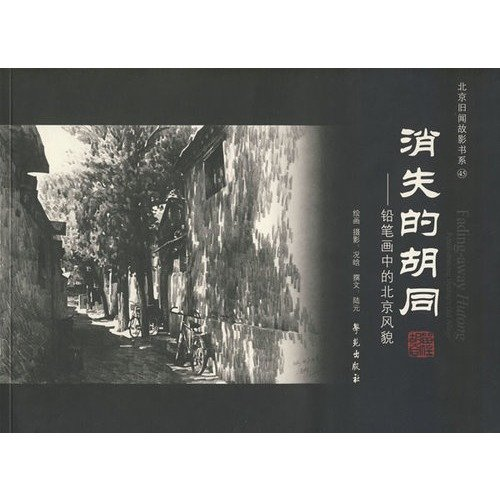 9787507730999: vanishing hutong: pencil drawing style in Beijing (Paperback)