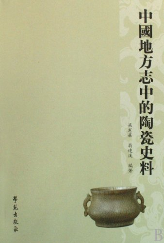 RECORDS historical ceramics in the(Chinese Edition): LIANG XIAN HUA