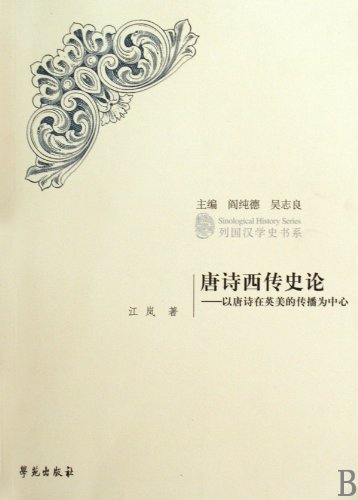9787507734256: A History of the Western Diffusion and Reception of Tang Poetry (Chinese Edition)