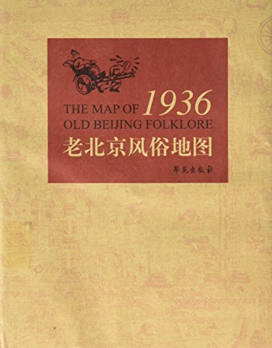1936 Old Beijing Custom Map : (U.S. ) FRANKDORN118(Chinese Edition): MEI )FRANK DORN