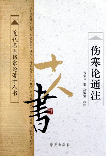 9787507738056: General Notes of Treatise on Febrile Diseases---10 Reputed Doctors Works of Treatise on Febrile Diseases in Modern Times (Chinese Edition)