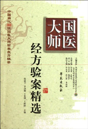 9787507738186: Classical cases of the Chinese medicine masters (prescriptions from 30 contemporary Chinese medicine masters) (Chinese Edition)