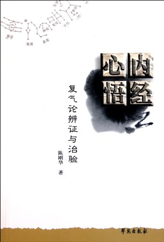 9787507738230: Nei Jing Notes: syndrome differentiation and treatment (Chinese Edition)