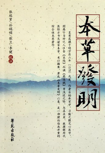 Materia Medica invention(Chinese Edition): MING HUANG FU SONG