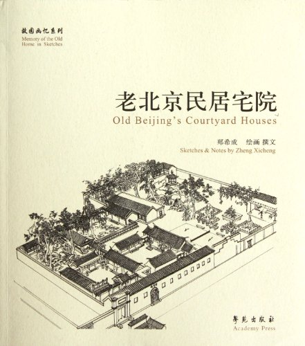 9787507739732: Old Beijing's Courtyard Houses (Chinese Edition)