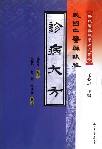 9787507740110: Diagnosis of Diseases - Traditional Chinese Medicine Course of the Republic of China (Chinese Edition)