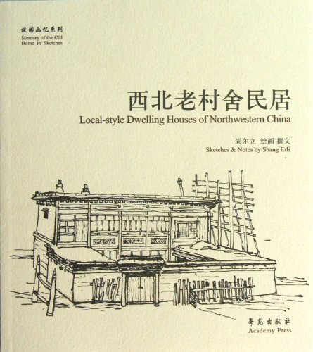 9787507742411: Old Cottages and Dwellings in Northwest China (Chinese Edition)