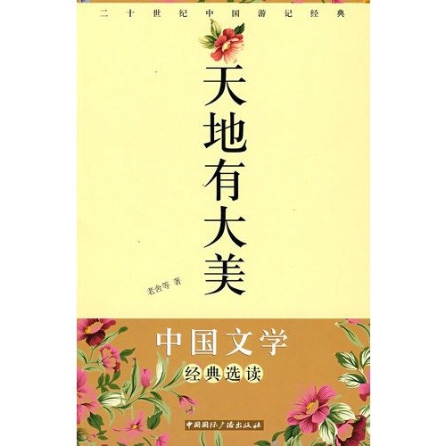 9787507813180: world have great beauty (paperback)