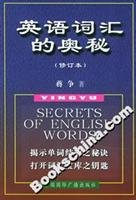 9787507818031: The Secrets Behind English Vocabulary (Chinese Edition)