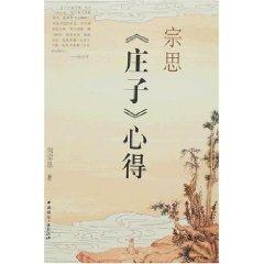 9787507827811: were thinking Zhuangzi experience [Paperback]