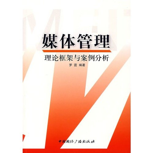9787507828252: media management theoretical framework and case studies(Chinese Edition)