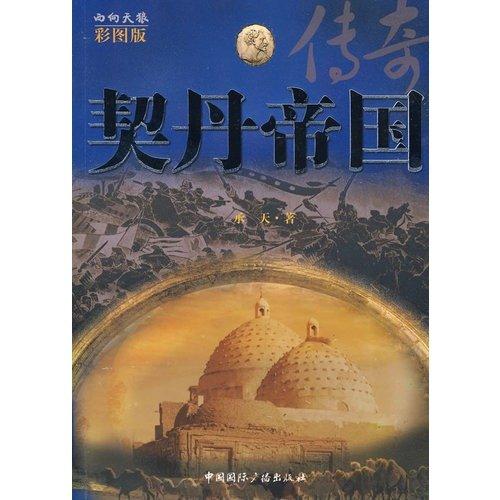 9787507828719: Khitan Empire (Paperback)