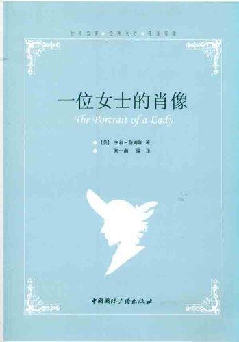 lady portrait(Chinese Edition): MEI)ZHAN MU SI LIU YI NAN YI